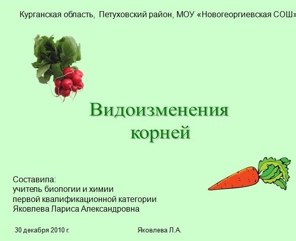 """,""geo-bio.ru"