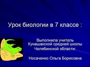 Презентация на тему - ПРЕСМЫКАЮЩИЕСЯ