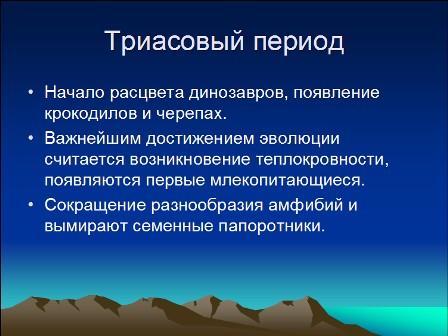 Презентация по географии Развитие жизни на Земле