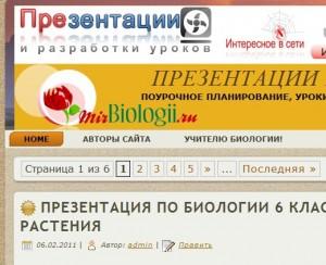 http://mirbiologii.ru презентации по биологии