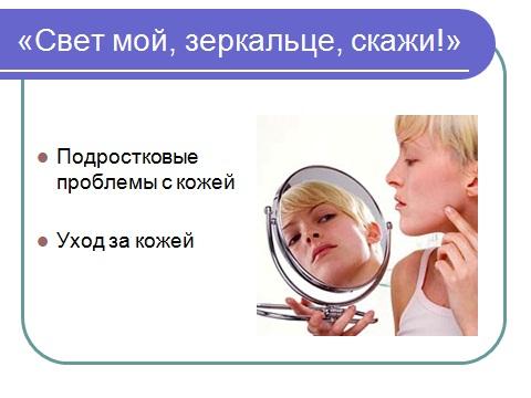 Презентация по биологии 8 класс кожа и ее гигена