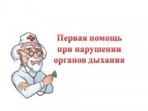 помощь при нарушении дыхательных органов