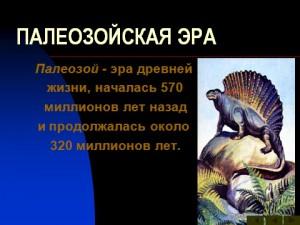 Палеозойская эра презентация по биологии