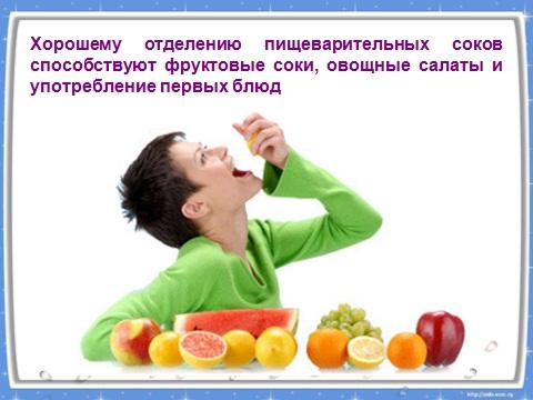 Презентация по биологии на тему правильное питание