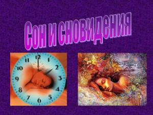 Сон человека и его сновидения в презентации по биологии 8 класса