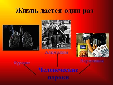 Презентация на тему алкоголизм и курение и наркомания в россии клиника в великом новгороде лечение от алкоголизма