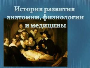 Ученые анатомия