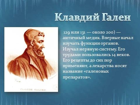 Ученые анатомии Клавдий Гален
