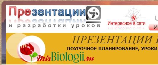 Мир биологии