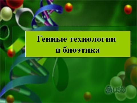 генетические опыты