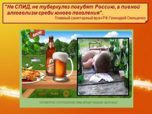 Пиво и организм Человека