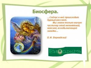 презентация powerpoint на тему Биосфера