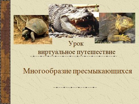 мир современных динозавров