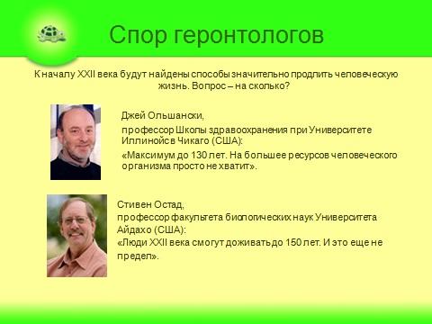 Продолжительность жизни человека презентация по биологии