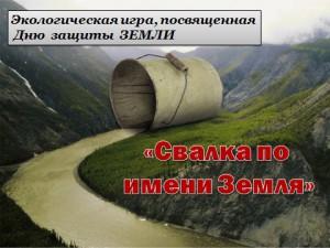 Свалка оп имени Земля в презентации по экологии