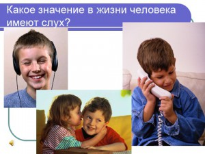 Презентация powerpoint на тему гигиена слуха