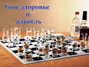 Презентация powerpoint против алкоголя