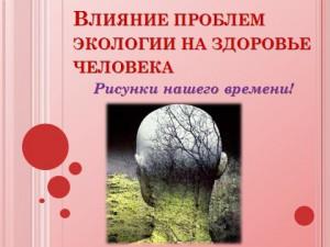 презентация для учителя биологии