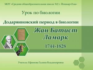 Презентация на тему Жан Батист Ламарк