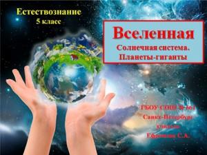 Презентация на тему вселенная